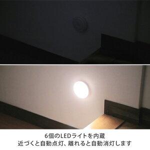 6個のLEDライトを内蔵近づくと自動点灯、離れると自動消灯します
