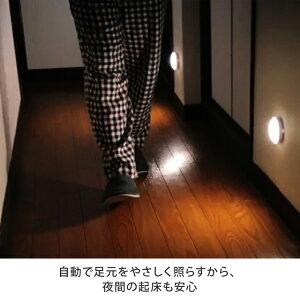 自動で足元をやさしく照らすから、夜間の起床も安心