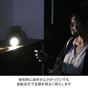帰宅時に両手がふさがっていても自動点灯で玄関を明るく照らします