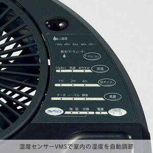 湿度センサーVMSで室内の湿度を自動調節