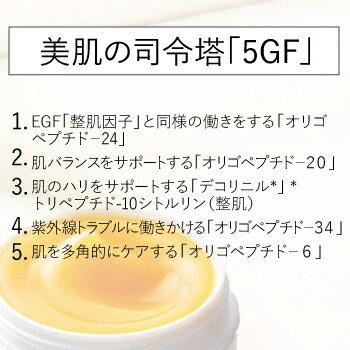 整肌因子5GF