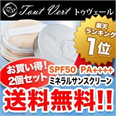 【お得な2個セット!】【激得価格1個当たり1,667円】送料無料!ノンケミカル/SPF50/P…
