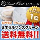送料無料!ノンケミカル/SPF50/PA++++天然ミネラル100%!...