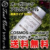送料無料!COSMOS-standard認証100%オーガニック匂いが少ない脱臭タイプトゥヴェール楽天★オーガニックアルガンオイル【脱臭タイプ】50ml