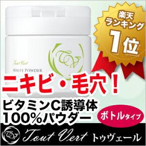 ビタミン パウダー トゥヴェール ホワイトパウダーボトルタイプ