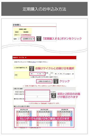 定期便購入の申し込み方法
