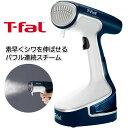 【新生活応援】ティファール 衣類スチーマー DR8085J0