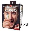 【あす楽】GOSSO ゴッソ (ブラジリアンワックス鼻毛脱毛セット) 2個セット