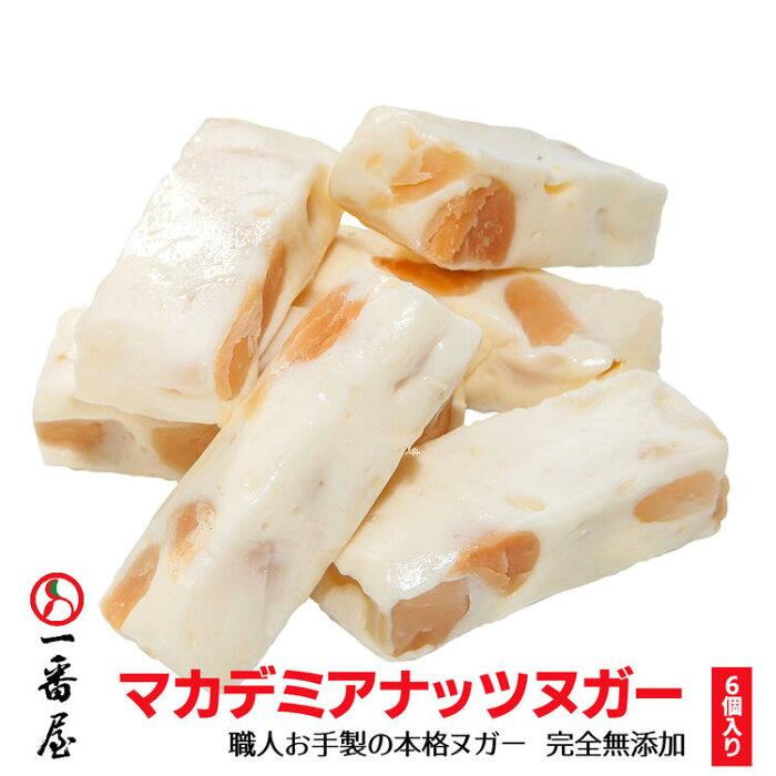 【台湾直送】ヌガー マカデミアナッツ 無添加 低カロリー 手作り お土産 デザート お菓子 【6個入り】