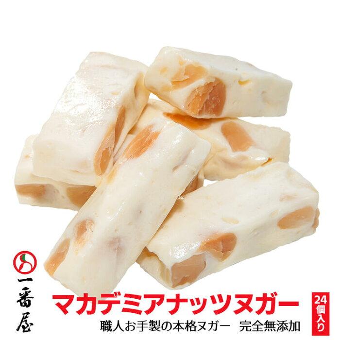 【台湾直送】ヌガー マカデミアナッツ 無添加 低カロリー 手作り お土産 デザート お菓子 【24個入り】
