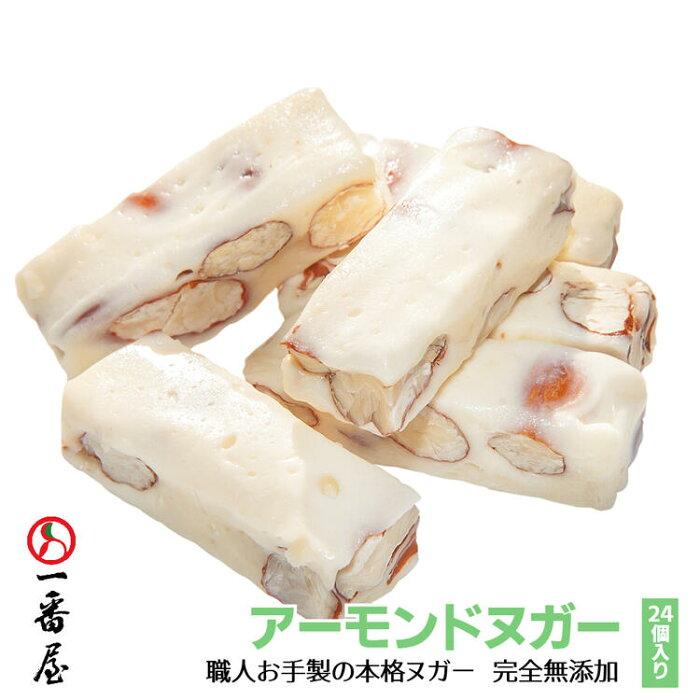 【台湾直送】ヌガー アーモンド 無添加 低カロリー 手作り お土産 デザート お菓子 【24個入り】