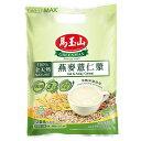 馬玉山 燕麦とハトムギの甘いスープ(30g×12パック) インスタントドリンク おやつ 栄養たっぷり ヘルシー【greenmax88】【台湾直送】