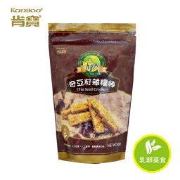 肯寶KB99 チアシードスティック 240g/パック 穀物 キヌアシード 健康食品 おやつ 完全無添加 【kb99jp】【台湾直送】