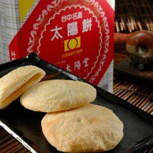 大友食品 太陽餅 14枚入り 台湾伝統焼き菓子 お土産 ギフトボックス 無添加【otomo】【台湾直送】