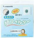【送料無料!平日13時まで当日発送!】パナソニック 衣類乾燥機専用 紙フィルター ANH3V-1600【2個セット】