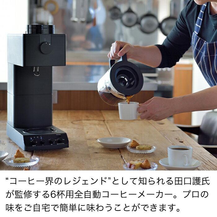 TWINBIRD(ツインバード)『全自動コーヒーメーカー(CM-D465)』