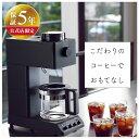 【公式店限定5年保証】 全自動コーヒーメーカー 6杯用 CM