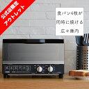【抽選でキャッシュバック】【公式・アウトレット】 TS-4185BOLT オーブントースター