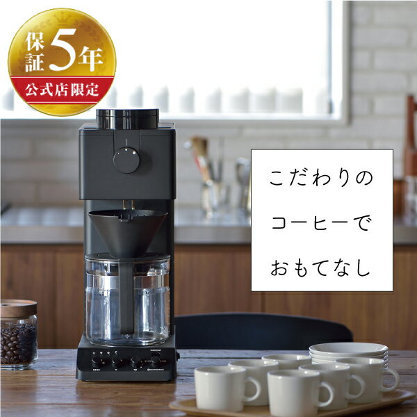 【公式店限定5年保証】全自動コーヒーメーカー 6杯用 CM-D465B | コーヒーメーカー ツインバード コーヒー メーカー おしゃれ ミル付き 全自動 twinbird コーヒーマシーン 全自動コーヒー 珈琲メーカー ドリップ コーヒーメイカー 【テレビで紹介されました!】