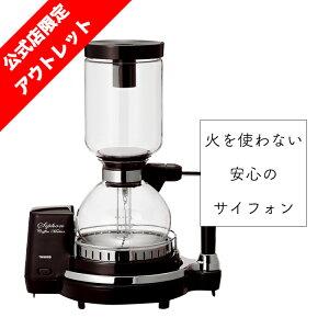 【公式・アウトレット】サイフォン式コーヒーメーカー CM-D854BR | コーヒーメーカー ツインバード コーヒー メーカー おしゃれ twinbird サイフォン コーヒーマシーン 珈琲メイカー コーヒーメイカー サイフォンコーヒーメーカー 珈琲