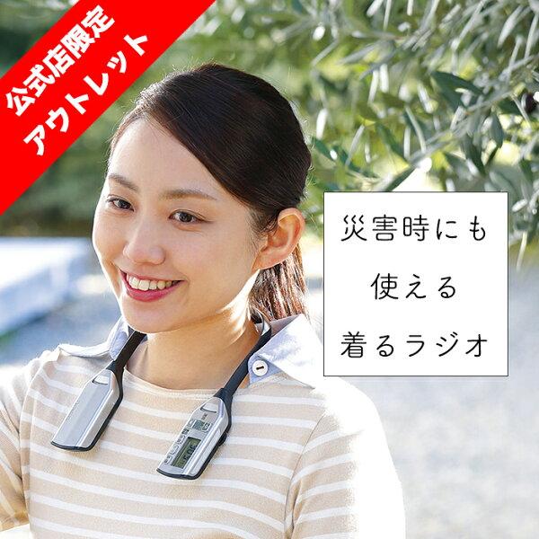 公式・アウトレット AV-J335SOLT着るラジオ ツインバードおしゃれtwinbird携帯ラジオ小型ポータブル首掛けウォー
