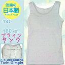 【日本製】【メール便 OK】星くず柄ブラインタンクトップ140/150/160 日本製 ジュニア 肌着 女の子