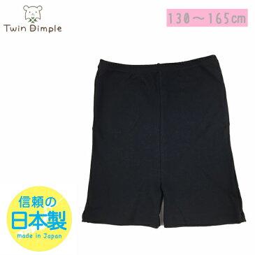 【日本製】ポケット付スパッツ(無地)130/140/150/160/165 メール便OK 女児
