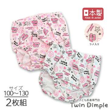 【日本製】【メール便OK】ラクガキショーツ(NEW)2枚組 100/110/120/130 日本製 ジュニア パンツ 女の子