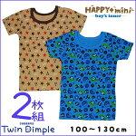 Happy+mini男児2枚組半袖シャツ(ドラゴンモンスター/迷彩星柄)