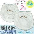 【日本製】【メール便OK】サックスピコショーツ2枚組 140/150/160/165 綿100% 日本製ジュニアパンツ女の子 10P03Dec16