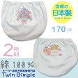 【日本製】【メール便OK】バックプリント水玉柄2枚組ショーツ170 日本製ジュニアパンツ女の子 10P03Dec16
