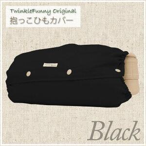 TwinkleFunnyBaby ブラック ネコポス