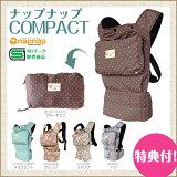 【ナップナップ napnap】ベビーキャリー/COMPACT コンパクト【送料無料】【あす楽】