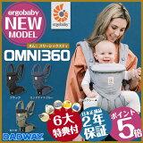 エルゴ 抱っこ紐 OMNI 360 オムニ スリーシックスティ 日本正規品 新生児対応 【6大特典付き】エルゴベビー ergobaby