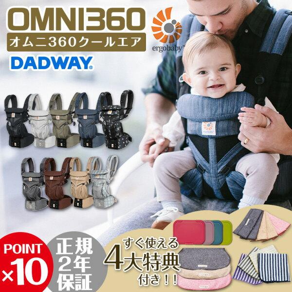 日本正規販売店2年保証 エルゴオムニ360クールエア\10倍レビュー特典/抱っこ紐OMNI360メッシュスリーシックスティ新生