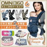 エルゴ 抱っこ紐 オムニ クールエア OMNI 360 メッシュ スリーシックスティ 日本正規品 新生児対応 エルゴベビー ergobaby