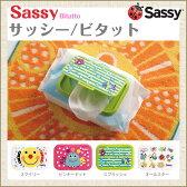 Sassy サッシー ビタット 【あす楽】