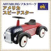 ARTABURG アルタバーグ アメリカ スピードスター 送料無料 【あす楽】 【対象年令:1才〜】