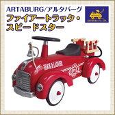 アルタバーグ ARTABURG ファイアートラック・スピードスター 送料無料 【あす楽】 【対象年令:1才〜】