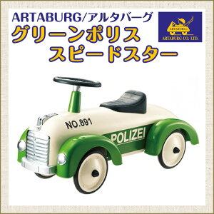 アルタバーグ グリーン スピード