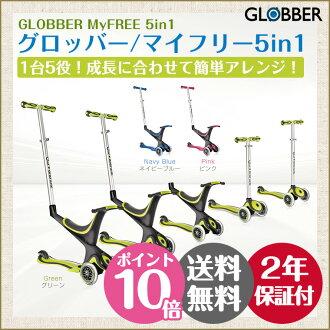 瀾滄舞花姜 GLOBBER 可能自由 5 中 1 平衡自行車騎手踢滑板車點 10 倍