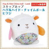 スキップホップ SKIPHOP ハグ&ハイド チャイムボール 【あす楽】