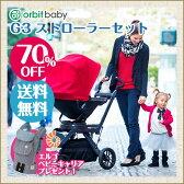 ★70%OFF! オービット ベビー Orbit Baby G3 ストローラーセット(エルゴ ベビーキャリアプレゼント!)【ベビーカー】