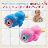 【マンチキン munchkin】すいすいペンギン【あす楽】【対象年令:9ヶ月〜】