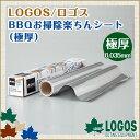 ロゴス LOGOS BBQお掃除楽ちんシート(極厚) 81314010...