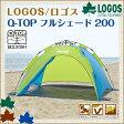 ロゴス LOGOS Q-TOP フルシェード 200 ワンタッチテント 71600503 【あす楽】