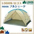 ロゴス LOGOS neos フルシェード 71809014 【あす楽】