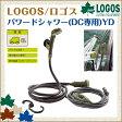 ロゴス LOGOS パワードシャワー(DC専用)YD 簡易シャワー 69930011 【あす楽】