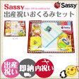 【Sassy サッシー】出産祝いおくるみセット 出産祝い【あす楽】