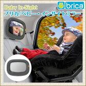 ブリカ BRICA ベビー インサイトミラー【あす楽】
